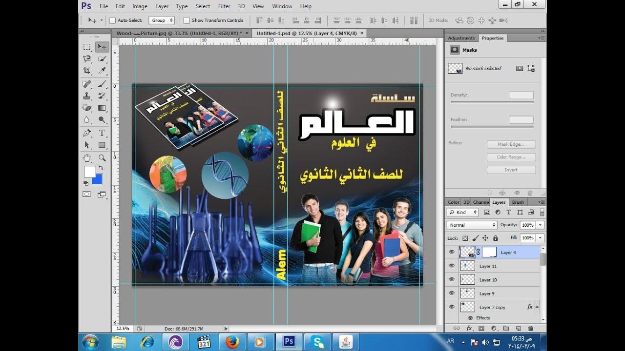 تصميم غلاف كتاب بالفوتوشوب بالصور