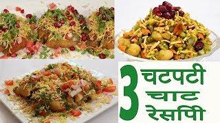 3 Chaat Recipes आलू टिक्की चाट चना चाट गुजरात का मशहूर घूघरा चाट रेसिपी Easy Street Food