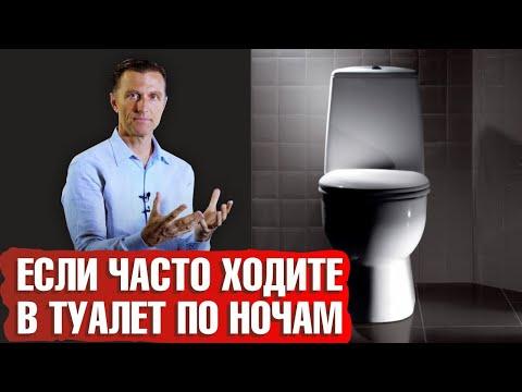Встаете в туалет несколько раз за ночь? СДЕЛАЙТЕ ЭТО и решите проблему с частым мочеиспусканием! | мочеиспускание | частое | ночное | мужчин | лечить | часто | ночью | как | у