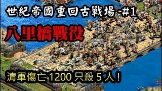 世紀帝國戰爭模擬#1-八里橋戰役 清軍殺敵5人 自損1200人! thumbnail
