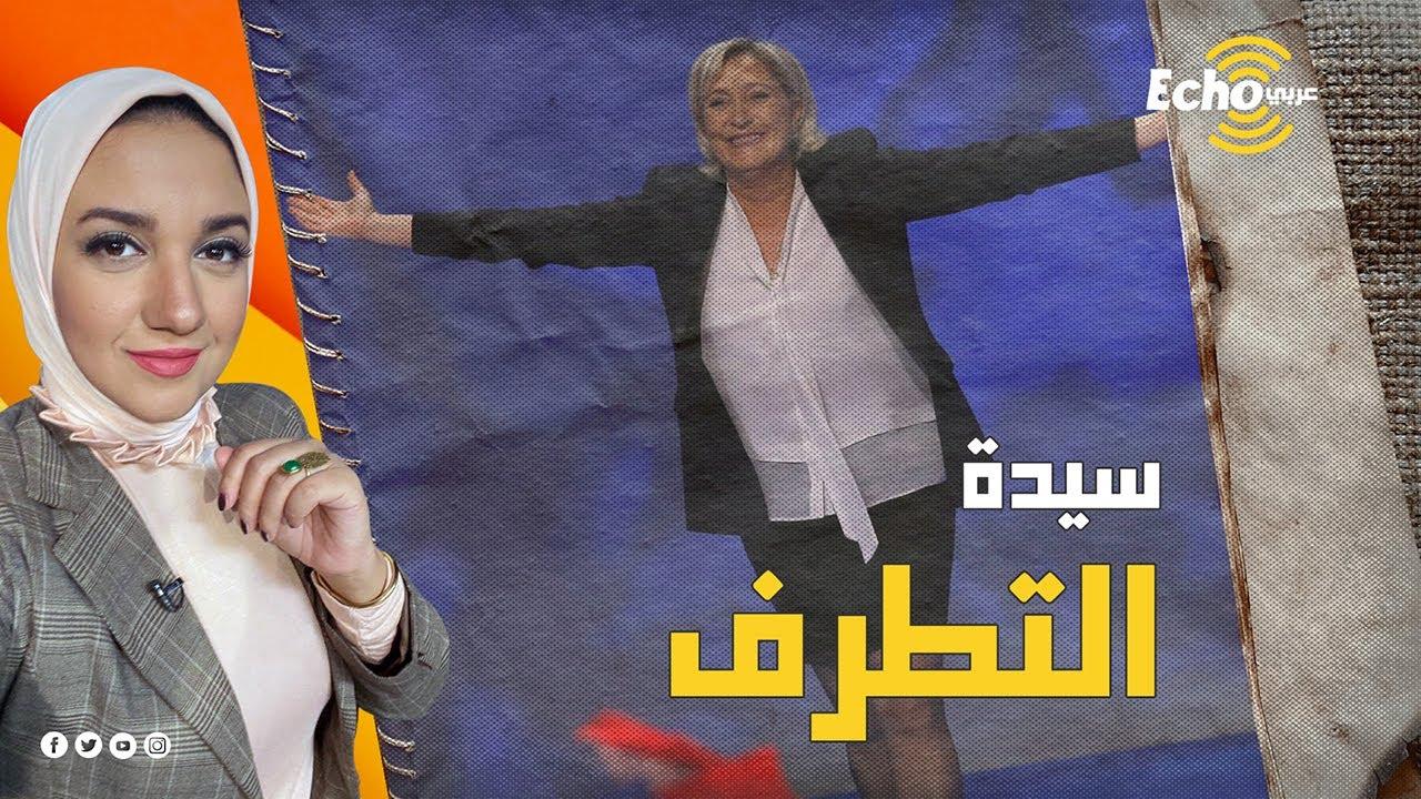 مرشحة الرئاسة الفرنسية مارين لوبان.. قائدة التطرف الفرنسي والخصم الأول للمسلمين والمهاجرين في بلادها
