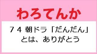 てん(葵わかな)藤吉(松坂桃李)は 安来節の踊り手を探すため島根に来...