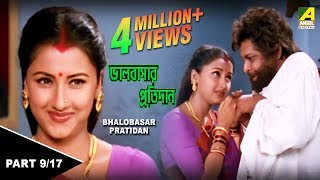 Repeat youtube video Bhalobasar Pratidan - Bengali Movie - 9/17
