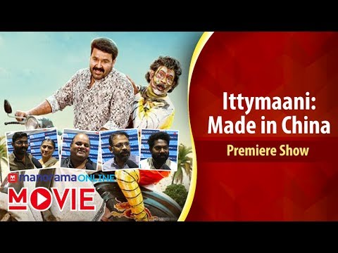 Ittymaani: Made In China Premiere Show | Mohanlal | Manorama Online
