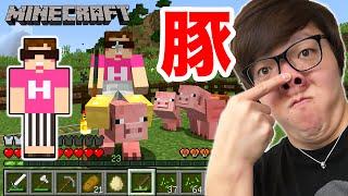 【マインクラフト】豚に乗ってみた!そして繁殖!【ヒカキンのマイクラ実況 Part34】【ヒカクラ】 thumbnail