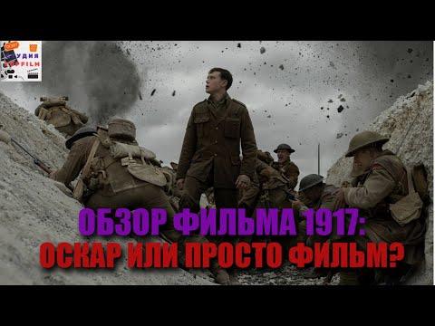 """Обзор фильма """"1917"""": Оскар или обычный военный фильм?"""