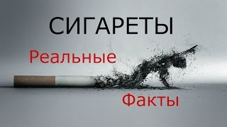 Сигареты: Реальные Факты (Минусы и Плюсы)(Сигареты - это один из самых популярных наркотиков в мире. Однако, наш проект позволил себе разобрать не..., 2015-09-07T09:09:39.000Z)