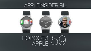 новости Apple, 59: iPhone 5s и 5c, акции Apple и iWatch