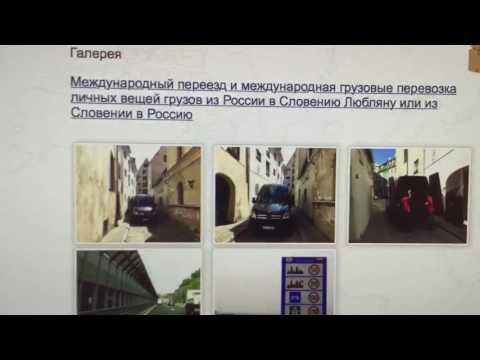 Перевозка домашних вещей Украина Россия