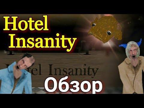 HOTEL INSANITY. ХОРРОР НА ANDROID. ОБЗОР. ПЕРВЫЙ ВЗГЛЯД. ОТЕЛЬ С НЕГРАМИ, МАНЬЯКАМИ И КАПКАНАМИ. 16+