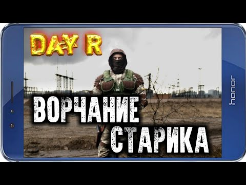 DAY R РАЗБОР ПОЛЕТОВ