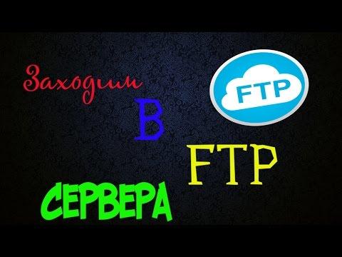 Как зайти в FTP Сервера(Android)