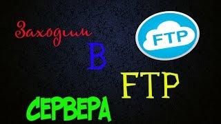 видео Как зайти на FTP?