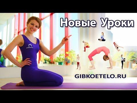 ГИБКОЕ ТЕЛО - Новые уроки каждое воскресеньеиз YouTube · С высокой четкостью · Длительность: 1 мин4 с  · Просмотры: более 12000 · отправлено: 26.04.2015 · кем отправлено: Olga Sagay