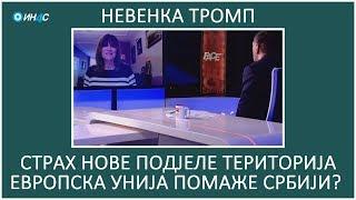 ИН4С: Невенка Тромп. Страх нове подјеле територија. Европска Унија помаже Србији?