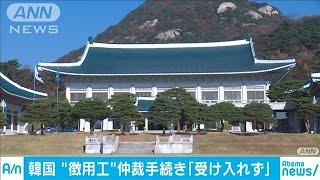 徴用工問題 仲裁手続き「受け入れられない」 韓国(19/07/16)