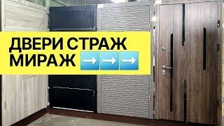 Входные двери Страж Мираж - обзор от VsiDveri.kiev.ua