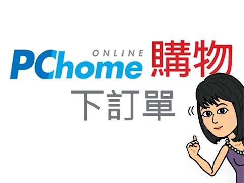 pchome線上購物 - 下訂單 - YouTube