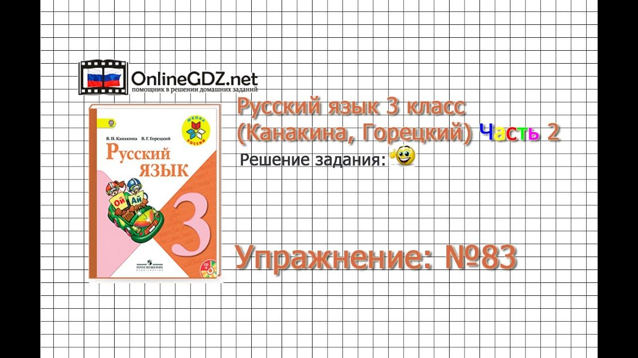 Упражнение 53 - Русский язык 3 класс (Канакина, Горецкий) Часть 2 .