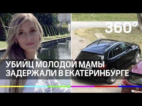 Молодую маму зарезали и выбросили в колодец за Audi Q5 в Екатеринбурге
