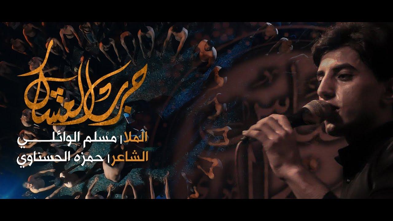 حرب العشاك | مسلم الوائلي | مضيف سلطان بني هاشم 1441