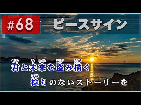 ピースサイン / 米津玄師 カラオケ【歌詞・音程バー付き / 練習用】
