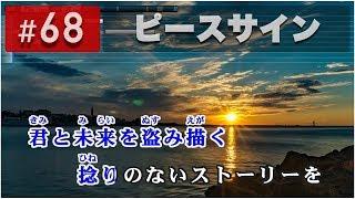 アニメ『僕のヒーローアカデミア』のオープニング曲「ピースサイン」の...