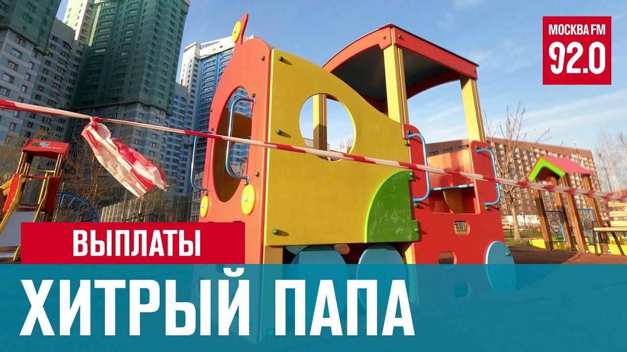 Ушлые разведенцы присваивают детские коронавирусные  выплаты- Москва FM