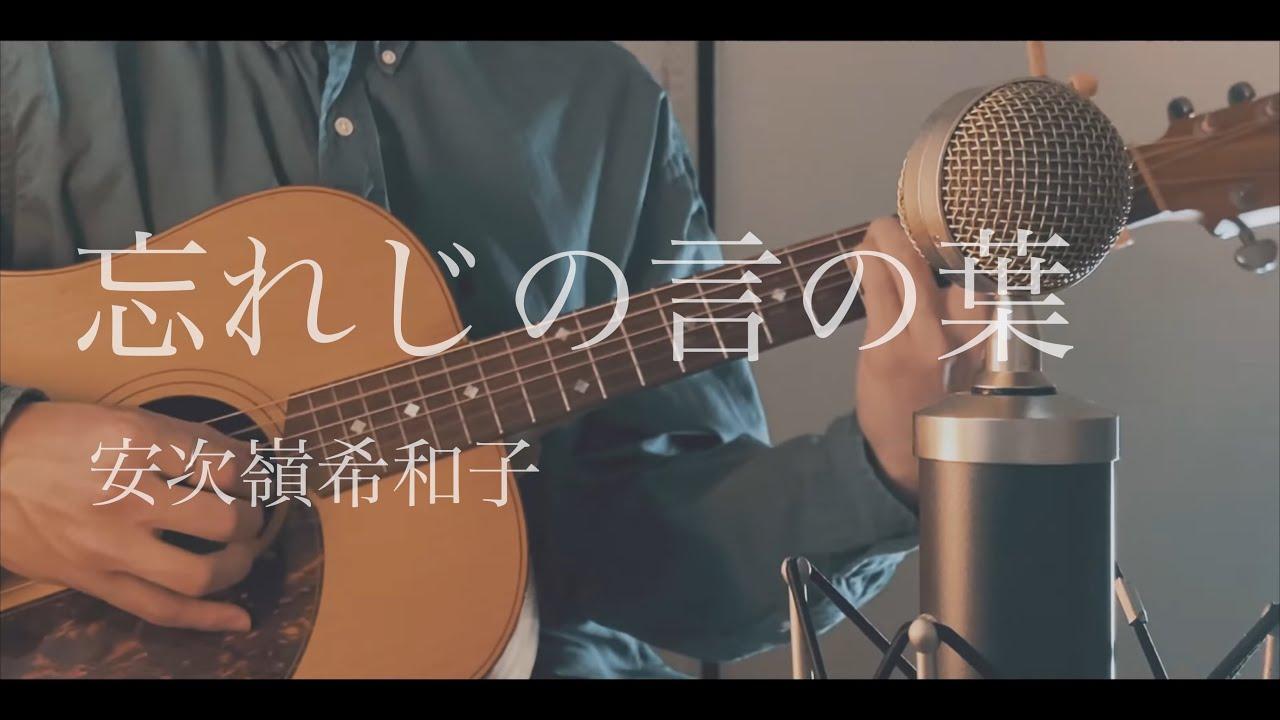 忘れじの言の葉 / 安次嶺希和子 cover