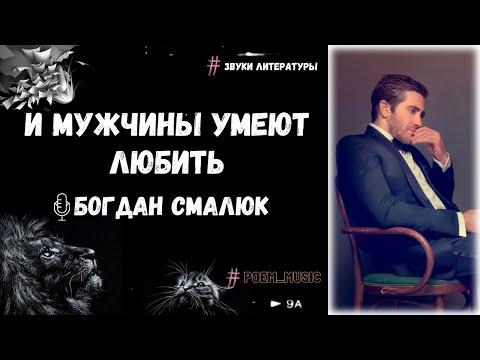 И мужчины умеют любить. 🖋Автор: Диана Шашура 🎙Читает: Богдан Смалюк