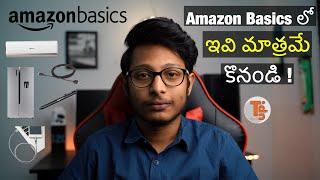 Amazon Basics Products కొనొచ్చా | Amazon Basics Explained in Telugu