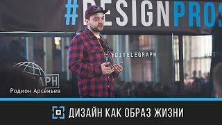 Дизайн как образ жизни | Родион Арсеньев | Дизайн-форум Prosmotr