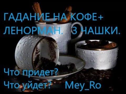ГАДАНИЕ НА КОФЕ+ЛЕНОРМАН 3 ЧАШКИ#