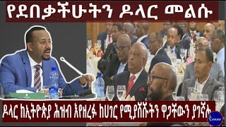 Ethiopia:ከኢትዮጵያ እየዘረፋችሁ ዉጭ የደበቃችሁትን የውጭ ምንዛሬ መልሱ