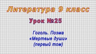 Литература 9 класс (Урок№25 - Гоголь. Поэма «Мертвые души» (первый том)
