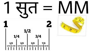 One Soot Equal to MM| How Many Soot in One Inch | How Many MM in 1 Soot Shoot | 1 Suit Equal to MM