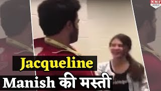 Jacqueline- Manish का Funny Video देखकर आपको भी आएगी खूब हंसी