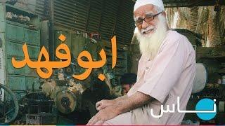 ناس تلفاز١١: أبو فهد