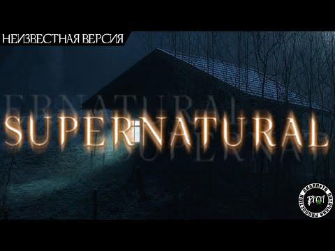 Неизвестная Версия. Сверхъестественное. Supernatural