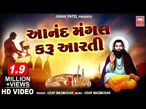આનંદ મંગલ કરું આરતી : Anand Mangal Karu Aarti Hari Guru Sant Ni Seva | Gujarati Devotional Song