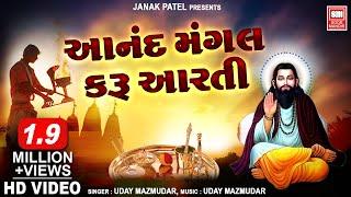 આનંદ મંગલ કરું આરતી | Anand Mangal Karu Aarti Hari Guru Sant Ni Seva | Gujarati Devotional Song