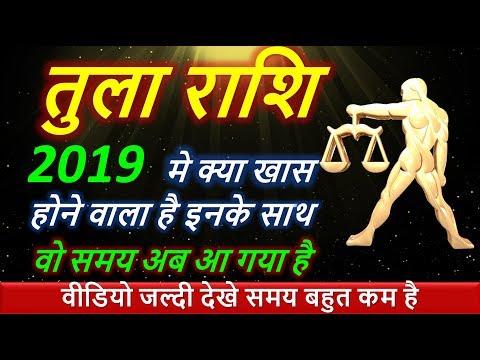 तुला राशि दिसंबर,जनवरी,फरवरी 2018 Tula Rashi December, Tula Rashi january, Tula Rashi Febuary 2019