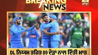World Cup Breaking: ਮਹਾਂਮੁਕਾਬਲੇ 'ਚ India ਨੇ Pakistan ਨੂੰ ਧੋਇਆ | ABP SANJHA |