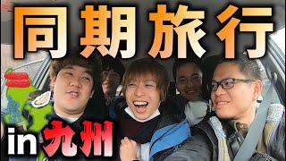 【グルメ旅】年末だよ!同期メンツ集合!九州でうまいもん食べようぜ会!!!!