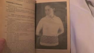 Нашла книгу по вязанию 1970 года! Автор Ирина Мартыненко. Обзор.