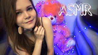 АСМР | Макияж подруге |  Много нежных прикосновений | ASMR Makeup Roleplay