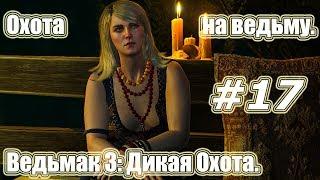 Ведьмак 3: Дикая Охота. Видео прохождение игры. #17 - Охота на ведьму.