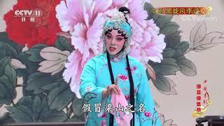 《中国京剧像音像集萃》 20200114 京剧《黑旋风李逵》 2/2| CCTV戏曲