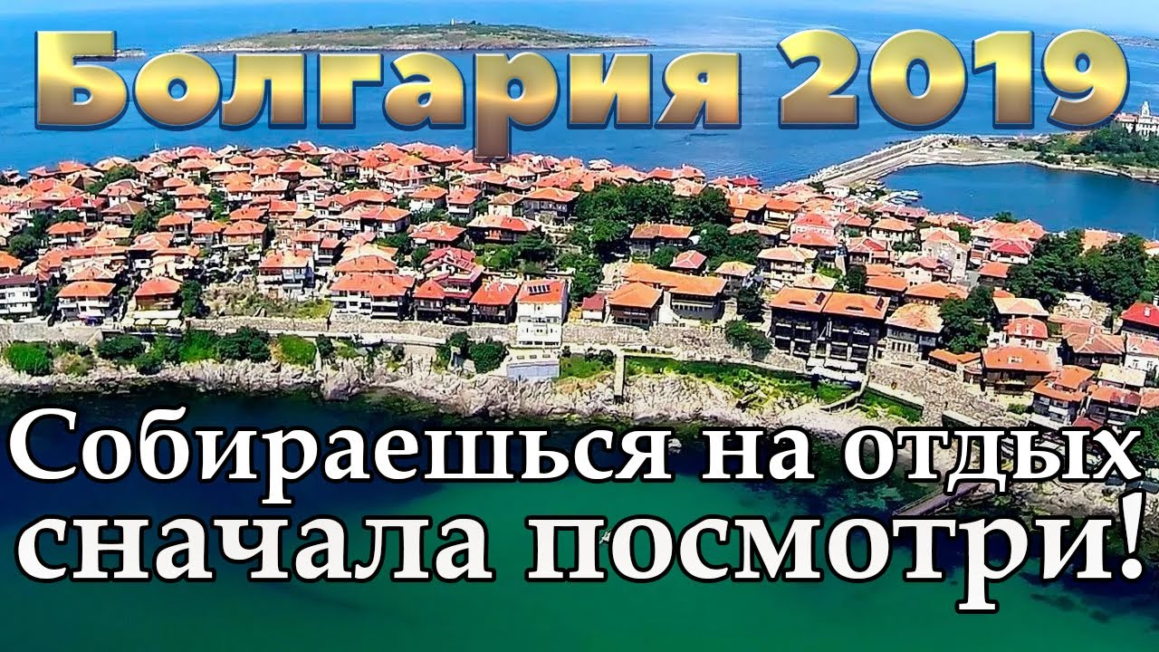 Болгария 2019   Солнечный берег   Золотые пески   Созополь   Албена   Балчик   Несебр