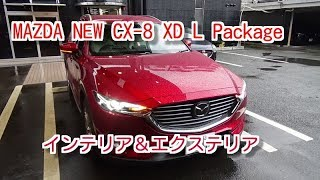 マツダ CX-8 XD L Package インテリア&エクステリア